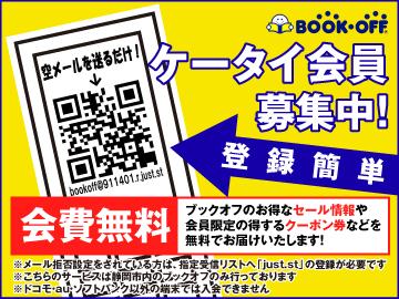 静岡市内のブックオフでお得な携帯メール会員募集中!