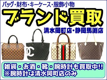 静岡市内のブックオフ静岡馬渕店と清水岡町店でブランド品も買取中!