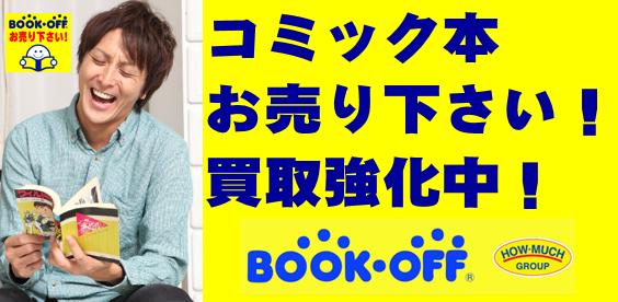 コミックの買取・販売なら静岡市のブックオフ各店へ!