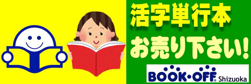 静岡市内のブックオフに単行本をお売り下さい!