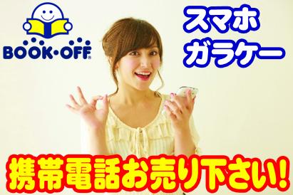 携帯電話の買取・販売なら静岡市内のブックオフにお売り下さい!