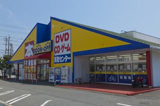 本・ソフトの買取は静岡市内に5店舗あるハウマッチグループのブックオフへ!