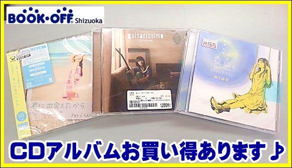 miwaをはじめ、お買い得CDアルバムを買うならブックオフ静岡産業館西通り店へ!買い取りも強化中♪