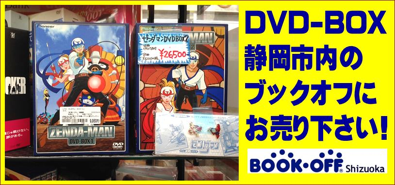 DVDやDVDボックスの買取なら静岡市内のBOOKOFF!