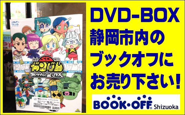 静岡市のブックオフ静岡流通通り店にDVD BOX『機動戦士SDガンダム コレクションボックス』が新入荷!
