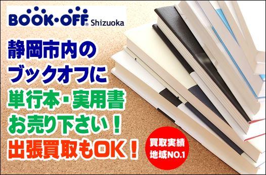静岡市内のBOOKOFF(ブックオフ)に単行本・実用書をお売り下さい!買取強化中!