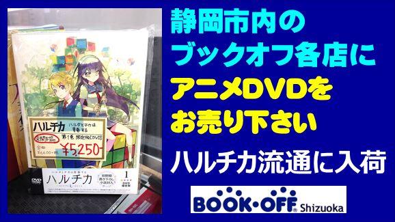 ハルチカのDVDがブックオフ静岡流通通り店に入荷!DVD買取強化中!
