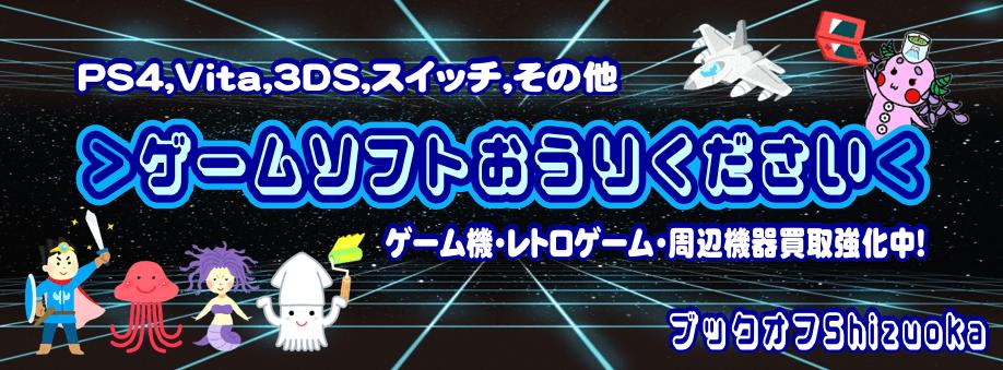 静岡市内のブックオフでゲームソフトやゲーム機を買取中!