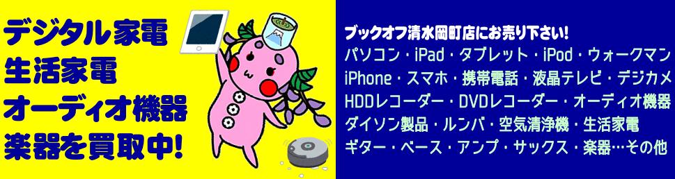 静岡市内のブックオフでデジタル家電や生活家電、オーディオ機器や楽器を買取中!