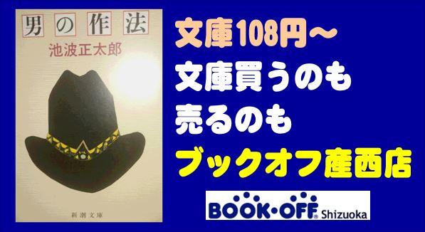 文庫108円~お得です!文庫売るのも買うのも静岡市のブックオフ!