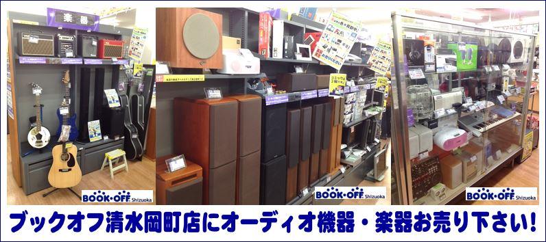 静岡市清水区のブックオフ清水岡町店にオーディオ機器やギター等の楽器をお売り下さい♪