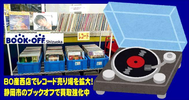 静岡市駿河区のブックオフ静岡産業館西通り店でレコード売り場を拡大!レコード買取強化中!