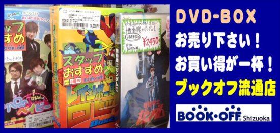 東映アニメ『レインボー戦隊ロビン DVD‐BOX 2』が入荷!アニメDVD・ブルーレイのボックス買取強化中!ブックオフ静岡流通通り店