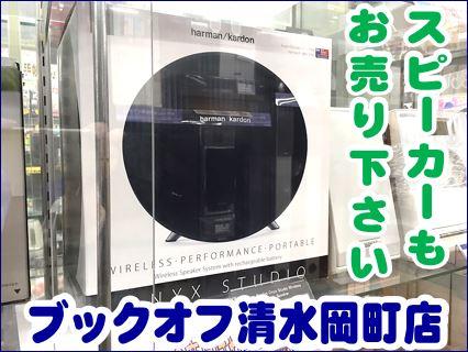 静岡市清水区のブックオフ清水岡町店にてハーマンカードンのブルートゥーススピーカーをお買取り。