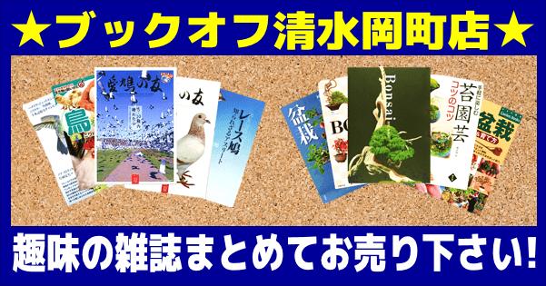 愛鳩や盆栽等、趣味の雑誌をまとめてお売り下さい!静岡市内のブックオフで買取中!!-min