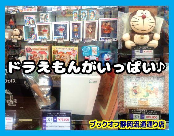 静岡市葵区のブックオフ静岡流通通り店にてドラえもん関連のホビー用品を大量お買取り!ホビー・おもちゃ買取なら静岡市内のBOOKOFF