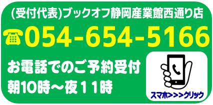 静岡市内のBOOKOFFの回収出張買取は電話でも予約ができる!