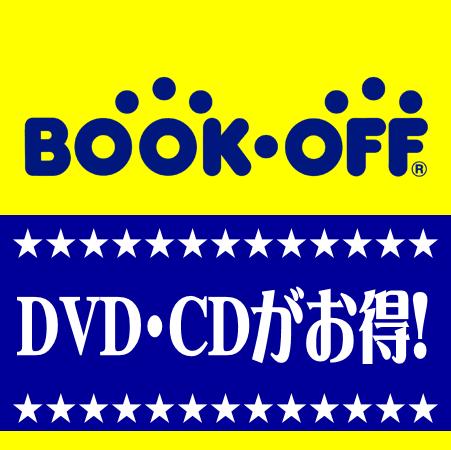 DVD・CDまとめ買いセールなら静岡市内のBOOKOFF