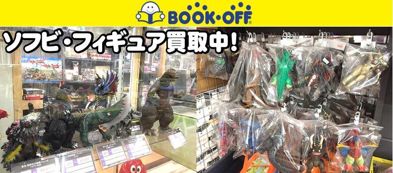 静岡市清水区の買取リサイクルショップ・ブックオフ清水岡町店にてゴジラやウルトラマンの怪獣ソフビお買い取り!