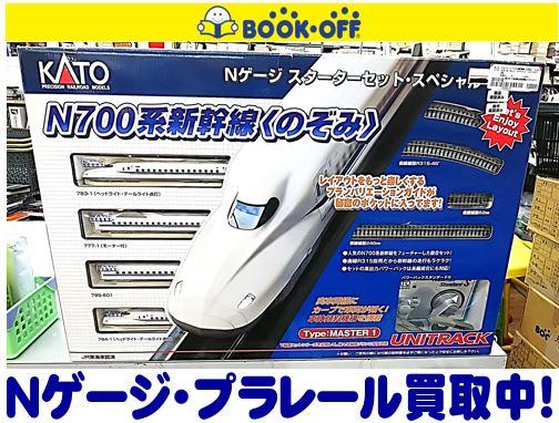 静岡市葵区の買取リサイクルショップ・ブックオフ静岡流通通り店にてKATOのNゲージスターターセット700系新幹線N700のぞみをお買い取り!