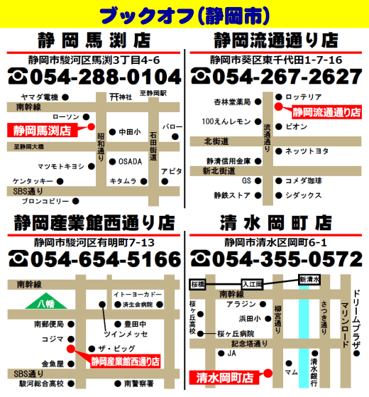 ブックオフ静岡市地図電話番号