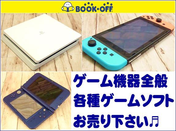 静岡市内のブックオフ(BOOKOFF)にてプレイステーション4やニンテンドースイッチ等のゲーム機買取強化中!