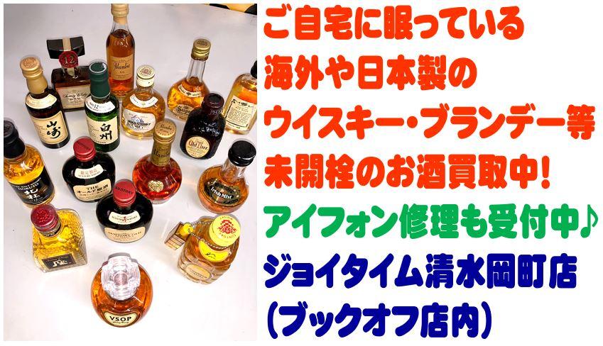 ウイスキーのミニボトルが多数入荷!静岡市清水区のお酒買取ならハウマッチジョイタイム清水岡町店(ブックオフ内)