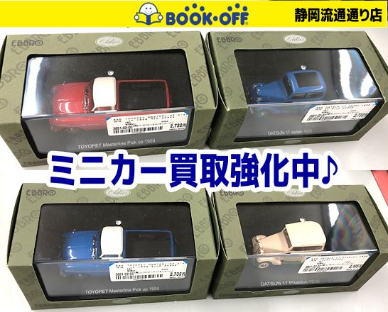 静岡市葵区の買取リサイクルショップ・ブックオフ静岡流通通り店にてエブロ(EBBRO)のダイキャストミニカー、ダットサン17とトヨペット・マスターラインをお買い取り!