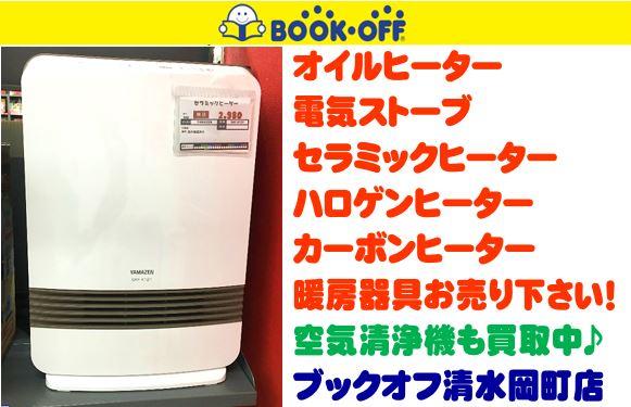 ブックオフ清水岡町店にて暖房器具の買取強化中!YAMAZEN(山善)セラミックヒーターお買い取り♪