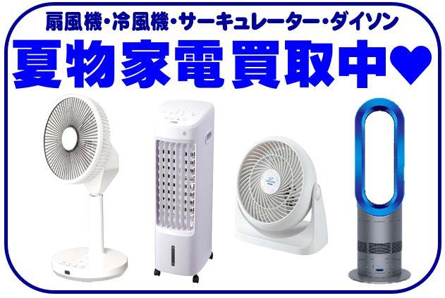 夏物家電(扇風機・冷風機・サーキュレーター・ダイソン・除湿機)買取強化中!