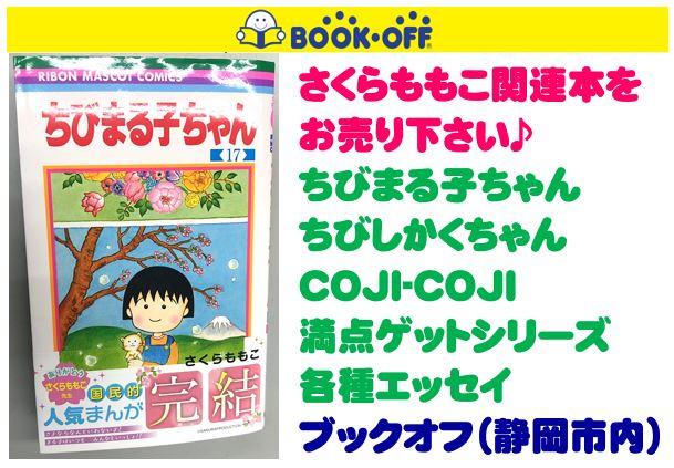 静岡市内のブックオフ各店にさくらももこ関連のちびまる子ちゃんやエッセイ等をお売り下さい!