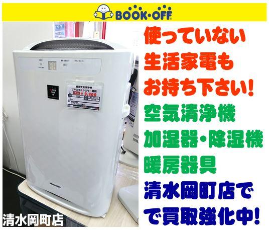 静岡市清水区の買取リサイクルショップ・ブックオフ清水岡町店にてSHARP(シャープ)プラズマクラスター加湿空気清浄機 KC-B70-W をお買い取り!