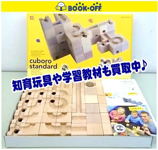 静岡市内の買取リサイクルショップ・ブックオフでキュボロ等の知育玩具や学習教材を買取中!