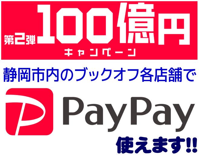 「PayPay(ペイペイ)」
