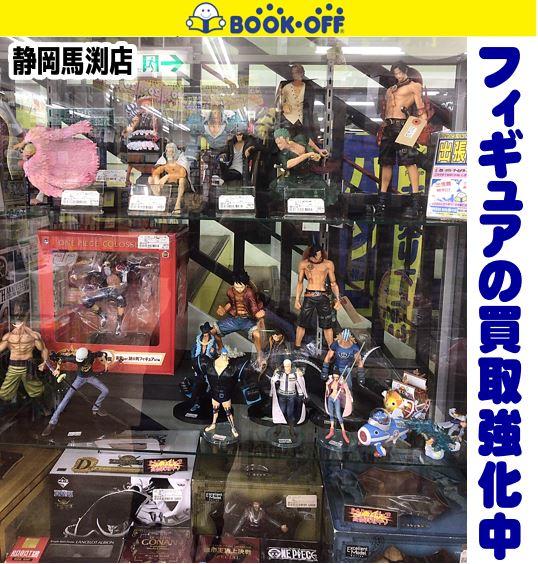 静岡市駿河区の買取リサイクルショップ・ブックオフ静岡馬渕店にてワンピース・フィギュアが50体以上お買い取り♪