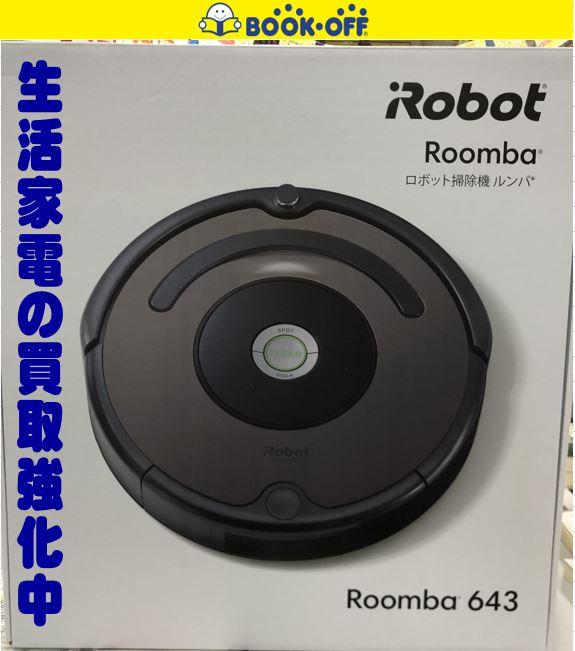静岡市清水区のブックオフ清水岡町店にて大人気のロボット掃除機ルンバ(モデル643)を未使用状態で入荷をお買い取り!生活家電・デジタル家電・オーディオ機器お売り下さい
