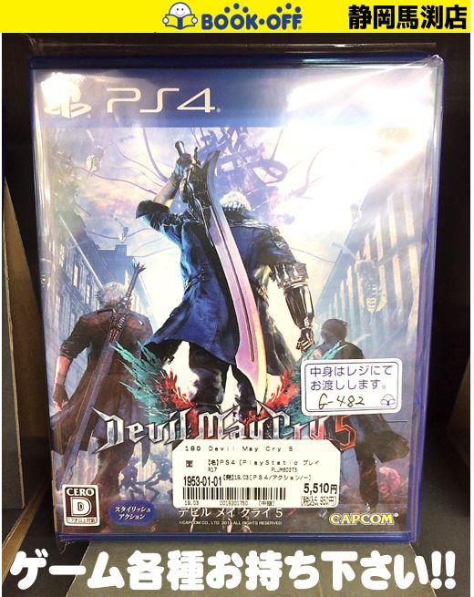 ブックオフ静岡馬渕店にてデビル メイ クライ 5 をお買い取り!「PS4ゲーム・Switchゲーム」買取強化中!