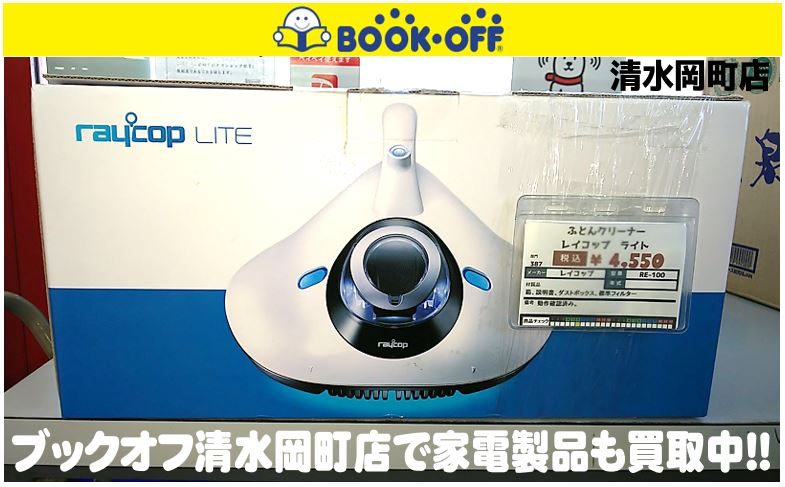 raycop ふとんクリーナー  レイコップLITE(RE-100) お買い取り♪ブックオフ清水岡町店にて家電製品の買取強化中!