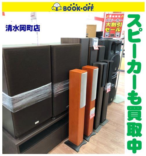 【最大30%OFF!!】ブックオフ清水岡町店で『スピーカー』の割引セールコーナーを設置♪家電・オーディオの買取強化中!
