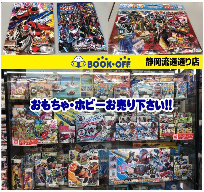 ブックオフ静岡流通通り店に『リュウソウジャー・平成ライダーの塗り絵やパズル、戦隊系や平成ライダーのおもちゃ』が大量入荷!「ホビーおもちゃ・フィギュア・プラモデル」買取中