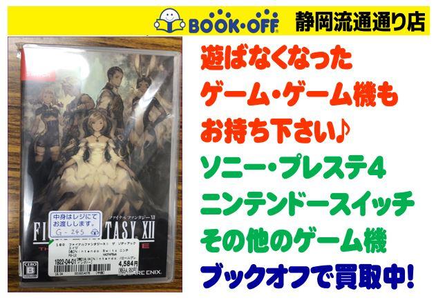 ブックオフ静岡流通通り店にて「ファイナルファンタジーⅫ  ザ・ゾディアック・エイジ」をお買い取り!「Switchゲーム・PS4ゲーム」買取強化中!