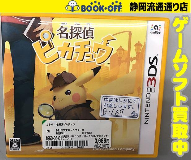 静岡市葵区の買取リサイクルショップ・ブックオフ静岡流通通り店にて名探偵ピカチュウ -任天堂 3DS ゲームソフトをお買い取り!