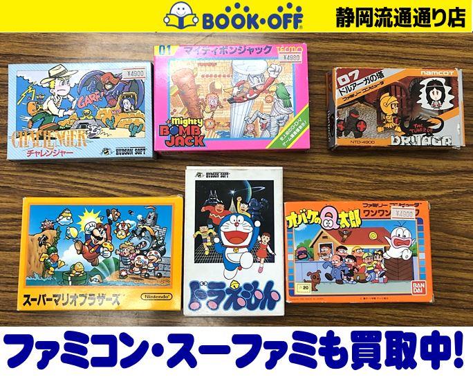 ブックオフ静岡流通通り店にて「状態が良いファミコンソフト」をお買い取り!「Switchゲーム・PS4ゲーム・レトロゲーム」買取強化中!