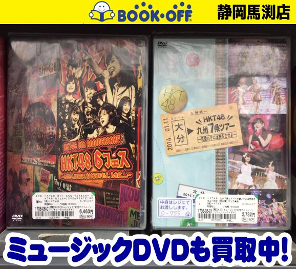 ブックオフ静岡馬渕店にて HKT48のミュージックDVD『HKT48 6th ANNIVERSARY HKT48 6フェス』『HKT48 九州7県ツアー』をお買い取り♬ DVDやブルーレイソフト買取中!