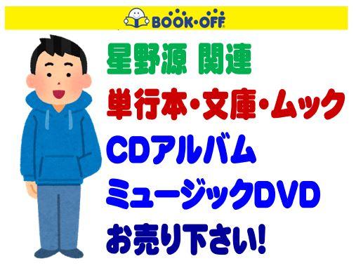 静岡市の買取リサイクルショップ・ブックオフ各店に星野源関連の単行本・文庫・ムック・CDA・DVDをお売り下さい!