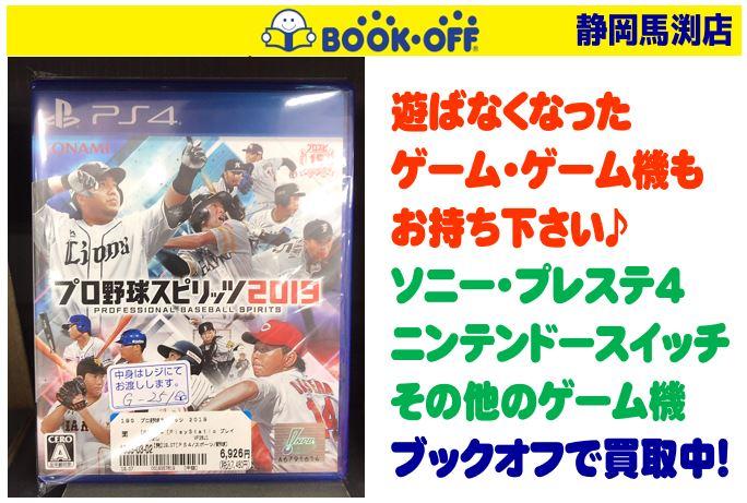静岡市駿河区の買取リサイクルショップ・ブックオフ静岡馬渕店にてプレイステーション4のゲーム、PS4 プロ野球スピリッツ2019 をお買い取り!
