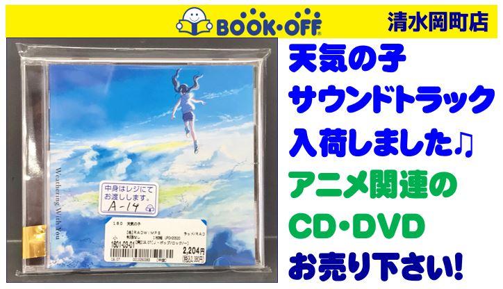 新海誠監督の「天気の子」サウンドトラック(RADWIMPSの最新作)をお買い取り!CD・DVD買い取りもブックオフ清水岡町店