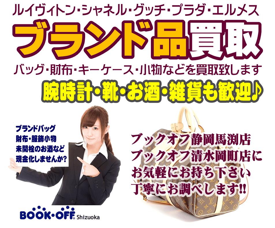 ブックオフ静岡馬渕店・清水岡町店にてブランド品・お酒・雑貨買取中!