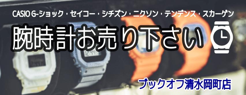 セイコーやシチズン・カシオGショックほか腕時計買取中(清水岡町店)