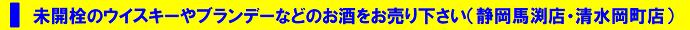 未開栓のお酒買取中(清水岡町店・静岡馬渕店))